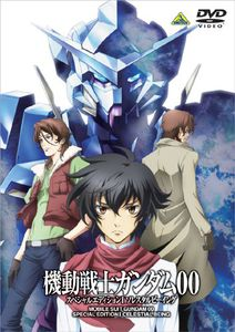 Mobile Suit Gundam 00 Special Edition 1 Celestial