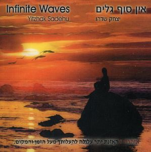 Ain Sof Galim (Infinite Waves)