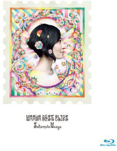 Maaya Best Clips [Import]