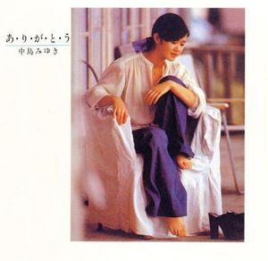 A.Ri.Ga.To.U [Import]