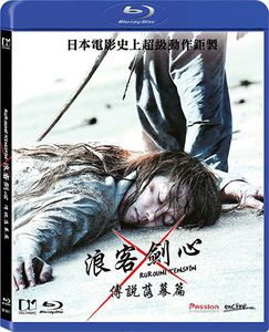 Rurouni Kenshin: The Legend End [Import]