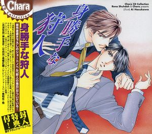 Migatte Na Karyuudo (Chara CD Collection) (Original Soundtrack) [Import]