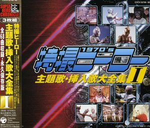 Tokusatsu Hero Theme Song Chronicle V.1 (Original Soundtrack) [Import]