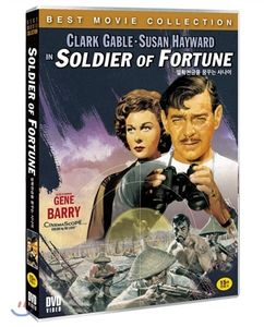 Soldier Of Fortune (1955) [Import]