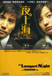 Longest Night in Shanghai [Import]