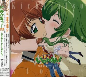 Inukami! Kyosokyoku-Love Come (Original Soundtrack) [Import]