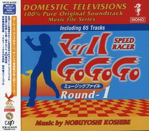 Mach Go-Go Music File: Round 1 (Original Soundtrack) [Import]