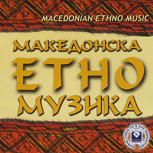 Macedonian Ethno Music /  Various