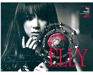 Brand New Elly [Import]