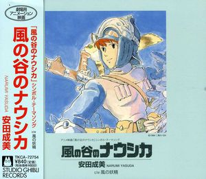 Nausicca of the Valley of Wind (Original Soundtrack) [Import]