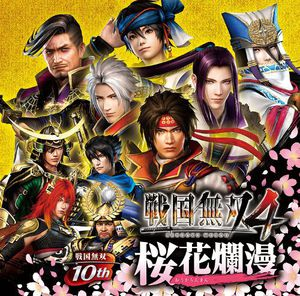 Sengoku Muso 4 (Original Soundtrack) [Import]