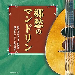 Kyoushuu No Mandolin (Original Soundtrack) [Import]