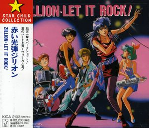 Zillion (Let It Rock) (Original Soundtrack) [Import]