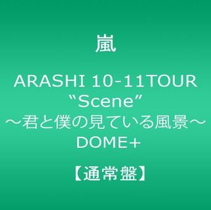 10-11 Tour Scene-Kimi to Boku No M [Import]
