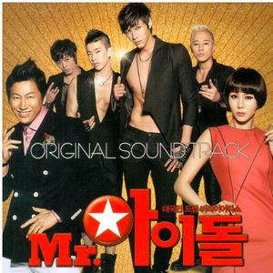 Mr Aidol (Original Soundtrack) [Import]