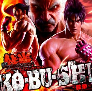 Ko.Bu.Shi -Tekken- (Original Soundtrack) [Import]