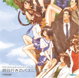 Asu Yuki No Bus Ni Notte (Original Soundtrack) [Import]