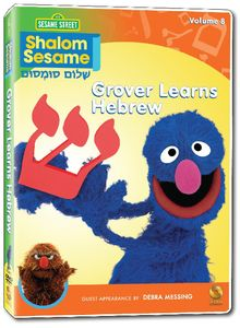 Shalom Sesame 2010 #8: Grover Learns Hebrew