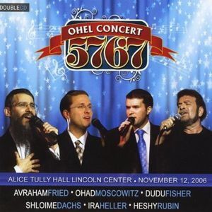 Ohel Concert 5767 /  Various