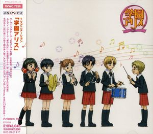 Gakuen Alice (Original Soundtrack) [Import]