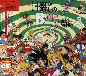 Zokuzokuzokuzokuzoku Tv Manga Natsuk (Original Soundtrack) [Import]