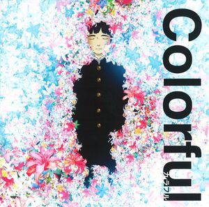 Colorful (Original Soundtrack) [Import]
