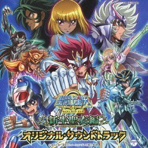 Saint Seiya Omega New Cloth Hen (Original Soundtrack) [Import]