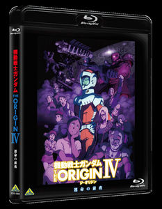 Mobile Suit Gundam The Origin IV: Eve Of Destiny [Import]