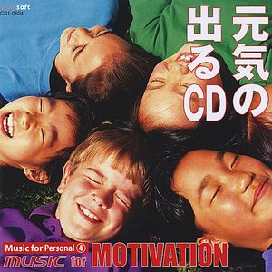 Music for Personal 4: Music for Motivation