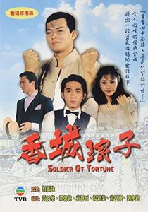 Soldier of Fortune (1982) [Import]