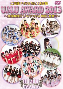 Gotouchi Idol No.1 Ketteisen U.M.U Award 2013 /  Various [Import]