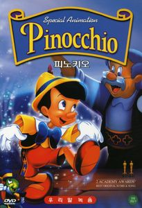 Pinocchio ((Korean Import)