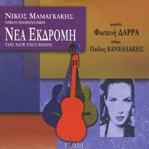 Nea Ekdromi (New Excursion)