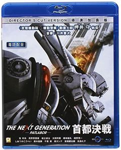 Next Generation: Patlabor The Movie (Tokyo War) [Import]