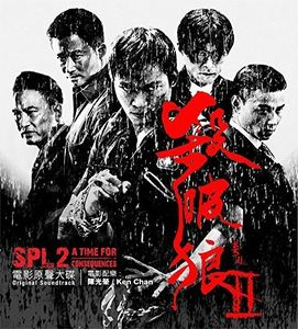 SPL II: Time for Consequences (2015) [Import]
