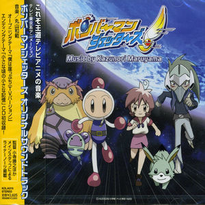 Bomberman Jetters (Original Soundtrack) [Import]