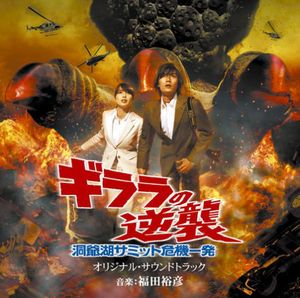 Girara No Gyakushu/ Touyako Summit Ki (Original Soundtrack) [Import]