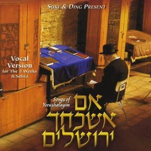 Im Eshkachech Yerushalayim (Acappella Vocal Version)