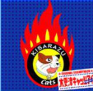 Kisarazu Cats Eye (Original Soundtrack) [Import]