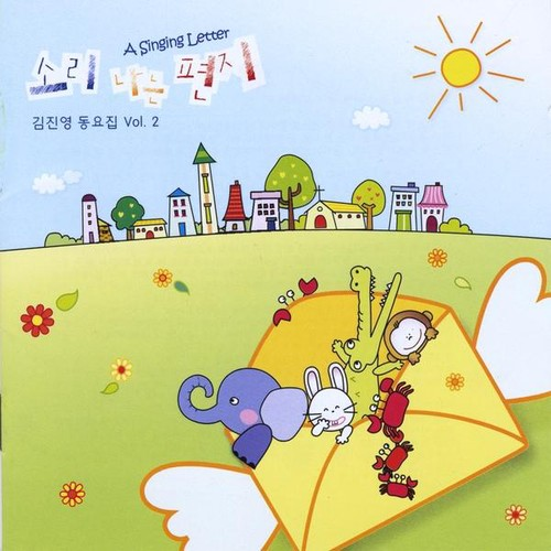 Singing Letter: Korean Children's Songs