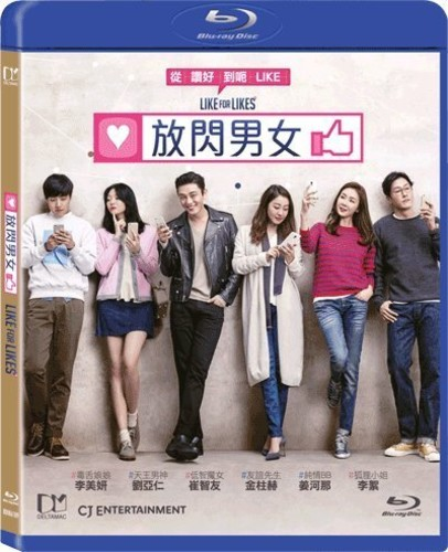 Like For Likes (2016) [Import]