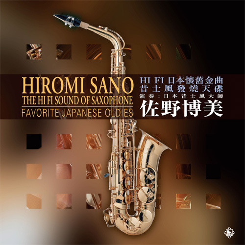 Hi-Fi Sound of Saxophone: Favorite Japanese Oldies