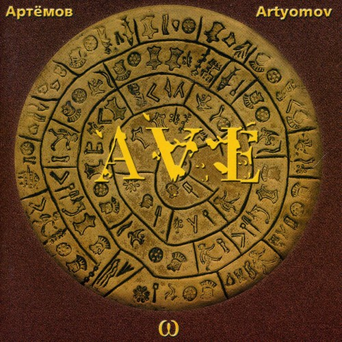 Large Chamber Works of Vyacheslav Artyomov