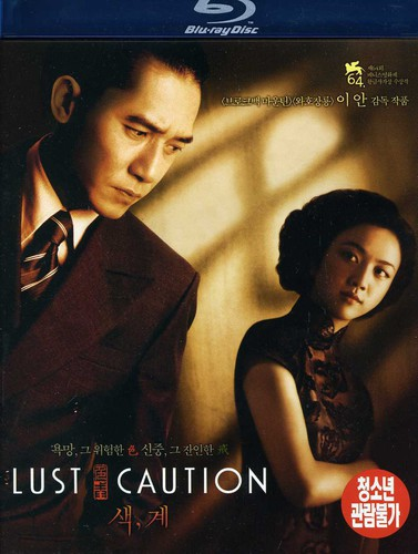 Lust Caution [Subtitles] [Import]