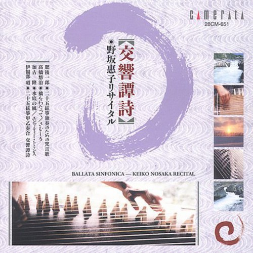 Keiko Nosaka in Recital: Music for 25 String Koto