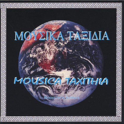 Mousika Taxithia Music Journey