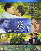 Speechless [Import] , Jian Jiang