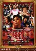 Memories of Matsuko , Yusuke Iseya