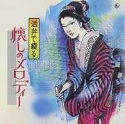 Katsuben de Tsuzuru Natsukashi No Me /  Various [Import] , Various Artists