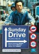 Sunday Drive , Miako Tadano